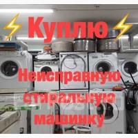 Выкуплю стиральную машинку в Харькове
