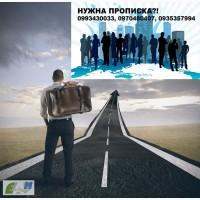 Окажем услуги по оформлению официальной прописки в Харькове. ЗВОНИТЕ