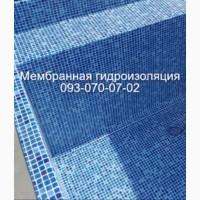 Гидроизоляция бассейна в Харькове