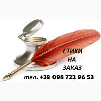 Стихи на заказ Киев || Эксклюзивно для ВАС