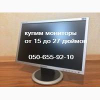 Скупка TFT и LCD мониторов Харьков, продать монитор в Харькове