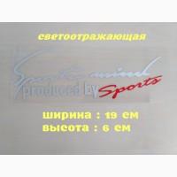 Наклейка на авто Sport mind produced by sports Белая с красным