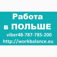 Работа Электромонтажником в Польше 2019