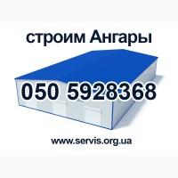 Строительство ангаров под ключ / вся Украина