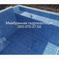 Мембранная гидроизоляция бассейнов в Кривом Роге