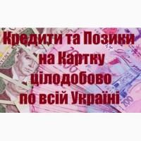 Кредити та позики на картку цілодобово, у Львові та по всій Україні