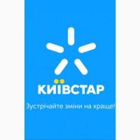 Платиновые номера киевстар 33333-44444