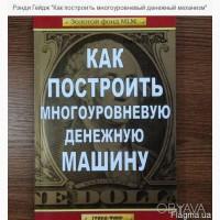 Книга Рэнди Гейдж Как построить многоуровневый денежный механизм