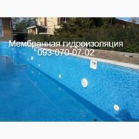 Гидроизоляция бассейнов, резервуаров Геническ