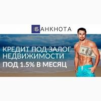 Деньги под залог срочно Киев. Кредит под залог недвижимости Киев
