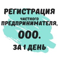 Регистрация ФЛП Днепр, Регистрация ООО Днепр, за 1 день