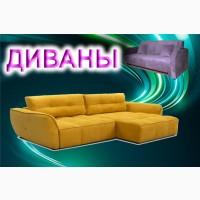 Купить диван без переплаты посредникам с бесплатной доставкой Киев