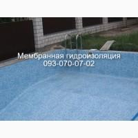 Мембранная гидроизоляция бассейна Скадовск