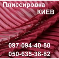 ПЛИССИРОВКА Киев 2020. Все виды ТКАНИ || Заказать