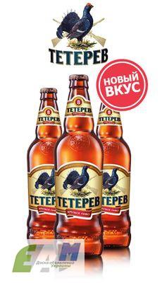 Фото 4. Пиво Львовское-лучшее пиво Украины в России