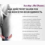 Женский возбудитель Silver Fox (Сильвер фокс)
