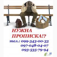 Регистрация места жительства/прописка в Харькове - помощь и консультации по получению. Кон