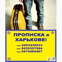 Регистрация места жительства в Харькове