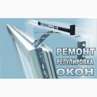 Замена резины на окнах. Ремонт окон Одесса