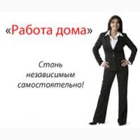 Подработка для женщин