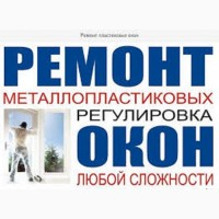 Ремонт и реставрация пластиковых окон Одесса