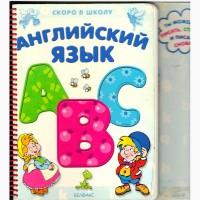 Книга Английский язык, серия «Скоро в школу»