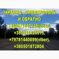 Пассаирские перевозки Симферополь - Украина - Симферополь