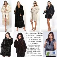 Натуральные норковые шубы, дубленки, кожаные куртки, пальто