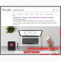 SEO просування сайтів. SeoHammer Україна