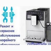 Сервисный ремонт кофемашин Киев