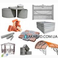 Строительные материалы в Кривом Роге: еврозаборы, ЖБИ, кирпич, шлакоблок и многое другое