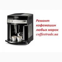 Ремонт кофеварок. Обслуживание кофемашин Киев
