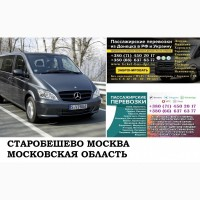 Автобус Старобешево Москва. Заказать билет Старобешево Москва и обратно Московская область