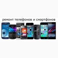 Ремонт смартфонов и мобильных телефонов. Киев, Позняки, Осокорки