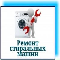 Ремонт стиральных машин в Одессе с гарантией