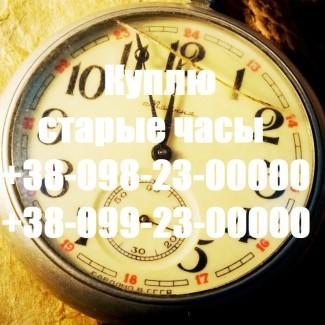 Куплю старые, б.у, новые часы СССР, Швейцарии, Японии, Германии