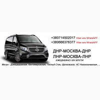 Купить билет Москва Амвросиевка заказать место