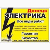Электрик Донецк, замена электропроводки.электромо нтаж, Аварийный вызов на дом, Все районы