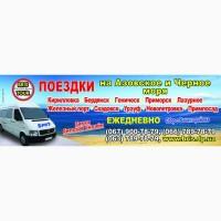 Пассажирские перевозки на Азовское и Черное море из г.Днепр