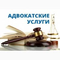 Услуги кредитного адвоката Киев. Защита прав заемещиков