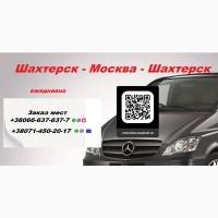 Автобус Шахтерск Москва аренда заказать микроавтобус