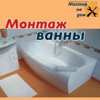 Установка ванны (предлагаю)
