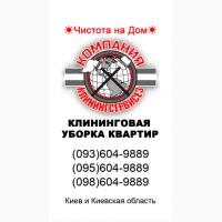 Уборка 3 комнатной квартиры Киев – КлинингСервисез