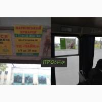 Розтяжки, листівки в громадському транспорті м. Рівне (реклама в тролейбусах, маршрутках)