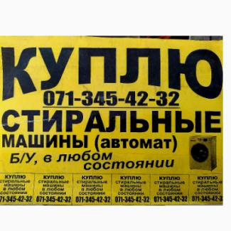Куплю стиральную машину автомат в любом состоянии Донецк Макеевка