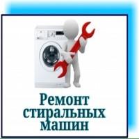 Ремонт стиральных машин на дому с гарантией Одесса