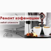 Сервисное обслуживание кофейных аппаратов. Ремонт кофемашин в Киеве