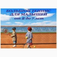 Теннис для малышей 2-7лет и старше
