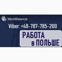 Электромонтажник. ВАКАНСИЯ в Польше 2019- 2020