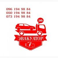 Заказать автоэвакуатор срочно Одесса. Ближайший эвакуатор Одесса
